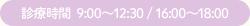 診療時間  9:00~12:30 / 16:00~18:00
